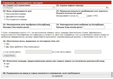 Національна віза в Польщу по Карті поляка інструкція щодо заповнення візової анкети