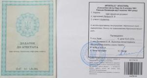 Легалізація іноземних документів