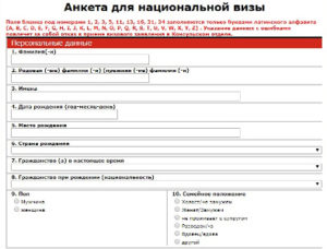 анкета на польську візу
