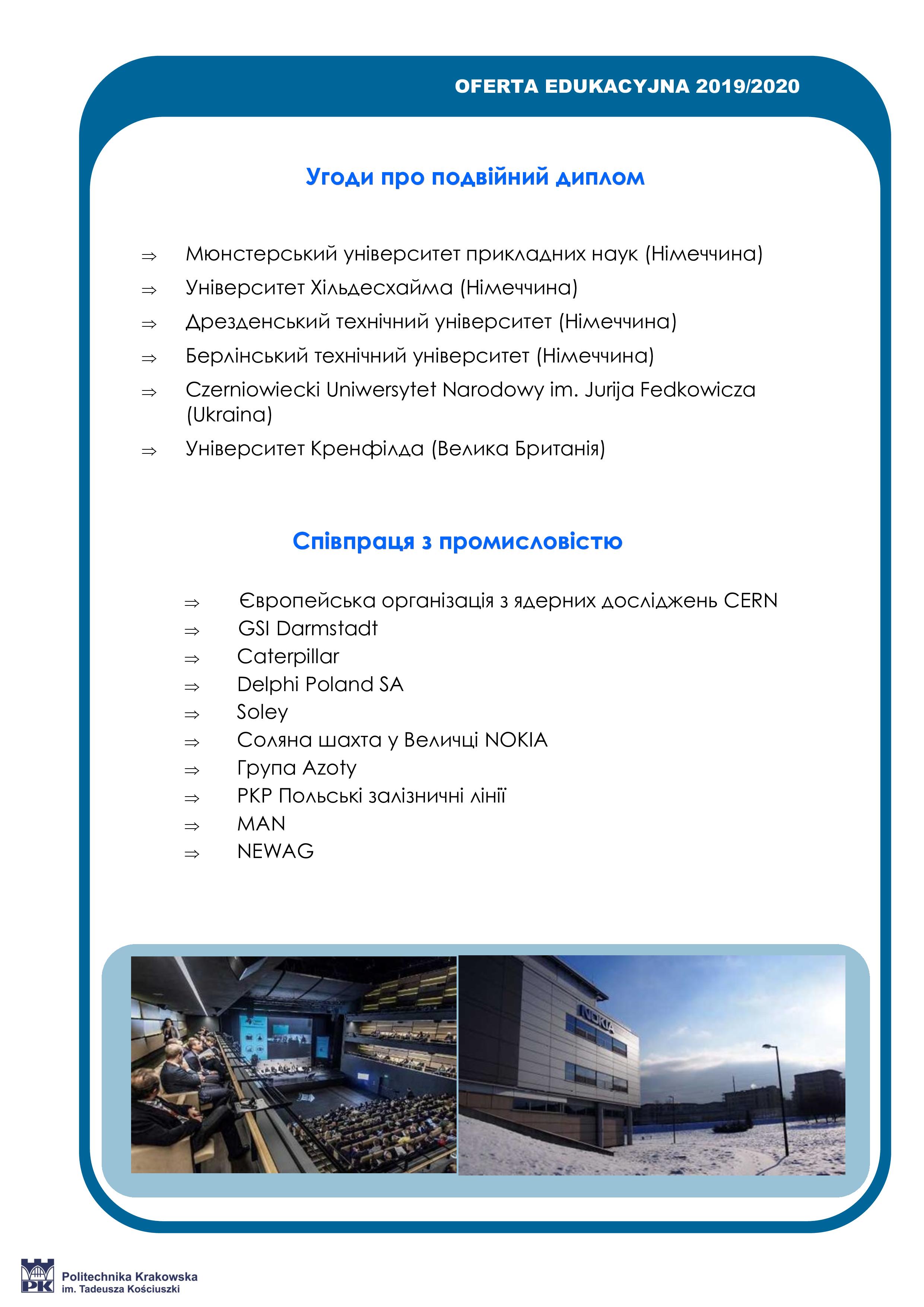 Краківський технологічний університет