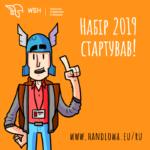Університет Бізнесу у Вроцлаві (WSH)