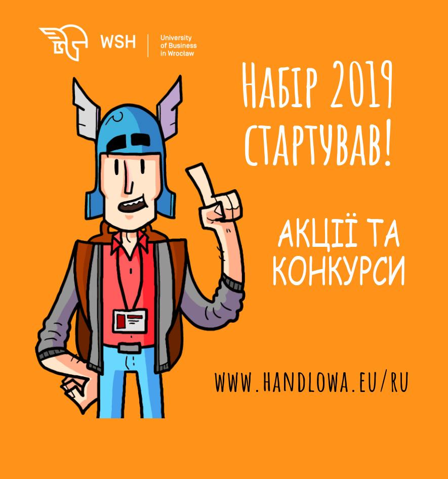 Акції та конкурси від Вищої школи бізнесу у Вроцлаві