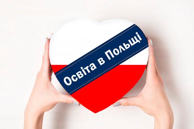 Університети Польщі – як знайти університет мрії