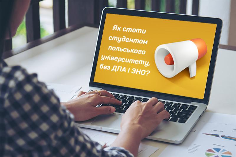 Проведення онлайн презентацій польських вузів
