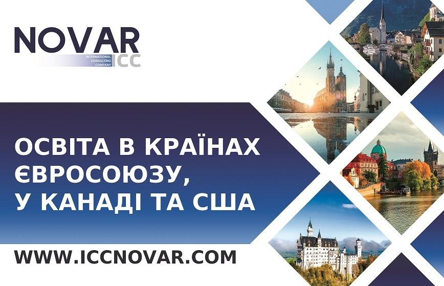 """1. Міжнародна консалтингова компанія """"NOVAR"""""""