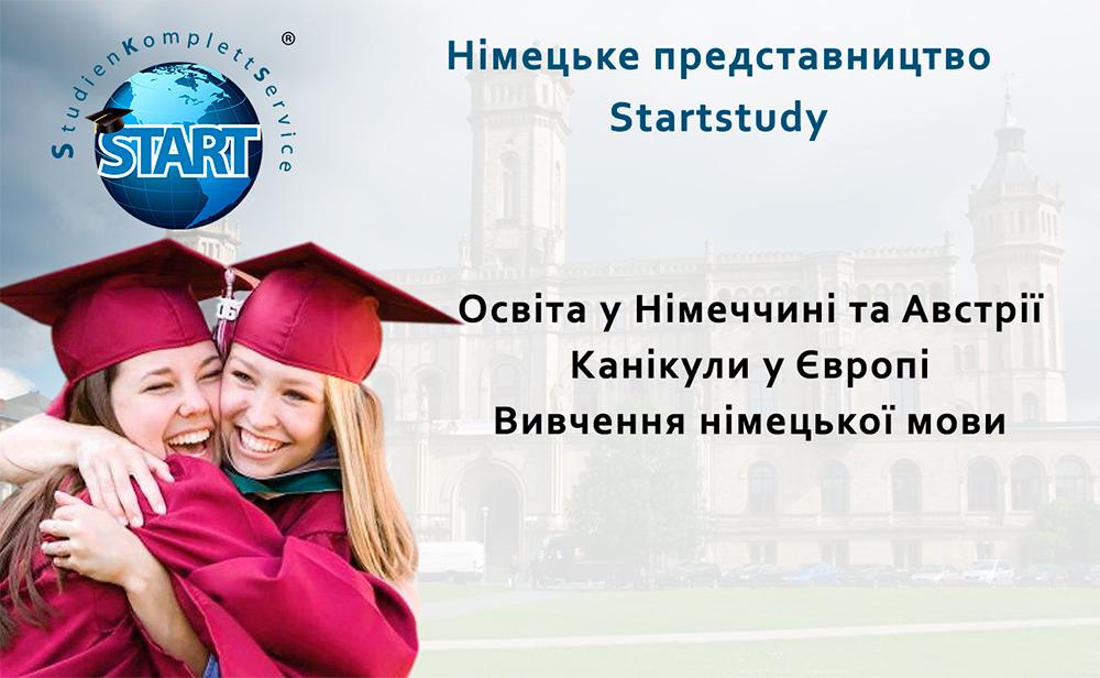 2. Освітнє агентство Startstudy, німецьке представництво